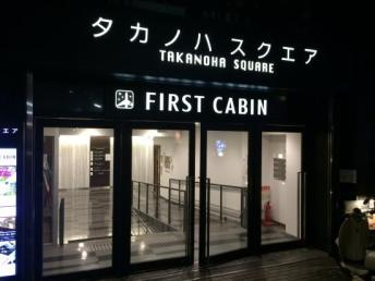 Entrance_first_cabin